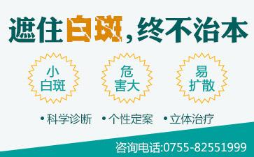 深圳白癜风治疗那家最好