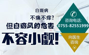 深圳白癜风在线咨询