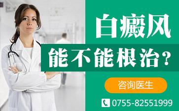 深圳白殿风医院哪家好