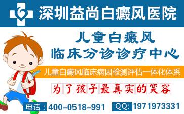 深圳白癜风治疗