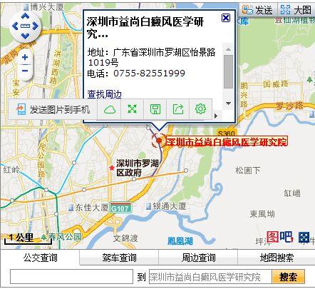 深圳益尚白癜风医院来院路线